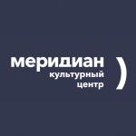 "Культурный центр ""Меридиан"""